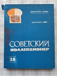 Советский коллекционер №25 (2), фото №2