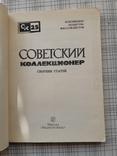 Советский коллекционер №25 (2), фото №4