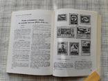 Советский коллекционер №25 (2), фото №10