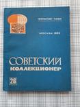 Советский коллекционер №26 (1), фото №2