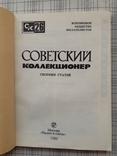 Советский коллекционер №26 (1), фото №4