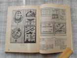 Советский коллекционер №26 (1), фото №8