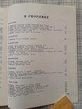 Советский коллекционер №26 (1), фото №9