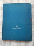 Советский коллекционер №26 (1), фото №10