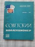 Советский коллекционер №22 (1), фото №2