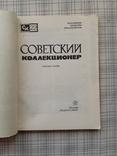 Советский коллекционер №22 (1), фото №4
