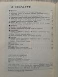 Советский коллекционер №22 (1), фото №9