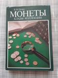 Монеты. Клады. Коллекции. В.М. Потин. (1), фото №2
