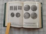 Монеты. Клады. Коллекции. В.М. Потин. (1), фото №7