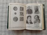 Монеты. Клады. Коллекции. В.М. Потин. (1), фото №8
