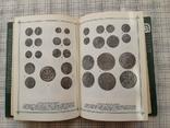 Монеты. Клады. Коллекции. В.М. Потин. (1), фото №10