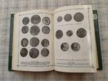 Монеты. Клады. Коллекции. В.М. Потин. (1), фото №11