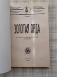 Золотая Орда. Е. А. Карлов. Тираж 100 штук. (2), фото №4