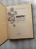 Монеты свидетели прошлого. Г.А. Федоров-Давыдов (2), фото №4