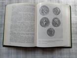Монеты свидетели прошлого. Г.А. Федоров-Давыдов (2), фото №7