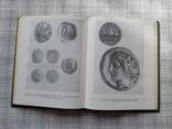 Монеты свидетели прошлого. Г.А. Федоров-Давыдов (2), фото №8