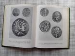 Монеты свидетели прошлого. Г.А. Федоров-Давыдов (2), фото №9