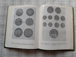 Монеты свидетели прошлого. Г.А. Федоров-Давыдов (2), фото №11