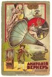 Харьков.Рекламная открытка фирмы А.Вернера., фото №2