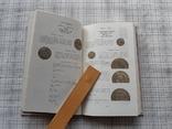 Монеты СССР. Щелоков А.А. 1989 год (1), фото №8