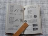 Монеты СССР. Щелоков А.А. 1989 год (1), фото №10