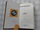 Нумизматический словарь. В.В.Зварич 1975 г. Львов (2), фото №4