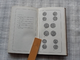 Нумизматический словарь. В.В.Зварич 1975 г. Львов (2), фото №10
