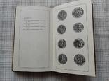 Нумизматический словарь. В.В.Зварич 1975 г. Львов (2), фото №11