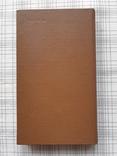 Нумизматический словарь. В.В.Зварич 1975 г. Львов (2), фото №13
