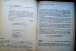 """Словарь нумизмата"", 1982 г. Москва ""Радио и связь"", фото №4"