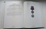 Альбом иллюстрированный Награды новой России 1997 г., фото №5