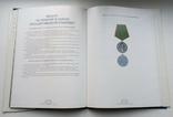 Альбом иллюстрированный Награды новой России 1997 г., фото №6