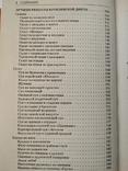 Кремлевская диета, фото №8