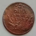 Одна копейка 1762 г. медь копия, фото №2