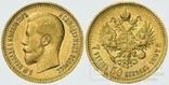 7 рублей 50 копеек 1897 монеты Николай 2 копия, фото №2