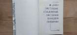 А. Кощеев Дикорастущие съедобные растения в нашем питании, фото №3