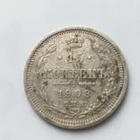 15 копеек 1908 год, фото №2