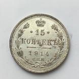 15 копеек 1914 года, фото №2