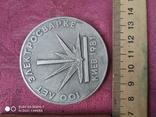 № 2726 Памятная медаль 100 лет сварки с дарственной надписью на гурте, фото №5
