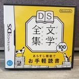 Bungaku Zenshuu (DS), фото №2
