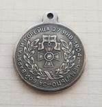 Медаль За бой Варяга и Корейца Копия, фото №3