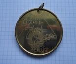 Большая именная медаль к 70 летию, 1984 г., фото №3