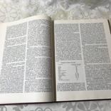 Книга о вкусной и здоровой пище 1986, фото №5