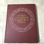 Книга о вкусной и здоровой пище 1986, фото №2