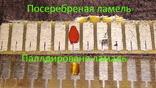 Хромпик, определяет пробу серебра 300мл., фото №5
