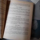 Закарпатські народні страви 1991р., фото №4