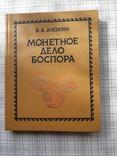 Монетное дело Боспора. В.А. Анохин (3), фото №2