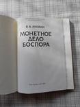 Монетное дело Боспора. В.А. Анохин (3), фото №4