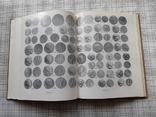 Монетное дело Боспора. В.А. Анохин (3), фото №7