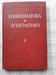 Нумизматика и Эпиграфика ХI (2), фото №2